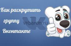 Как рекламировать группу в Вконтакте