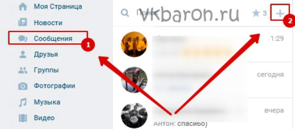 Как разослать одно сообщение всем друзьям Вконтакте