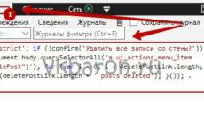 Как удалить все записи со стены в Вконтакте