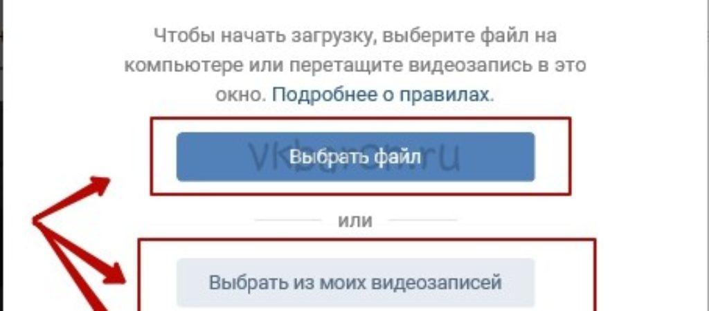 Как выложить видео в группу Вконтакте