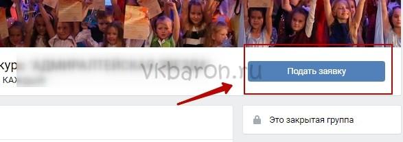 Как посмотреть закрытую группу Вконтакте
