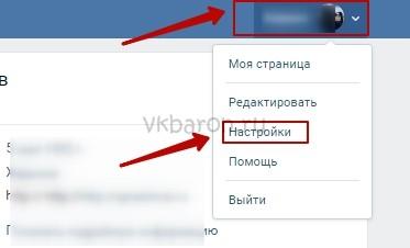 Как изменить пароль в ВК