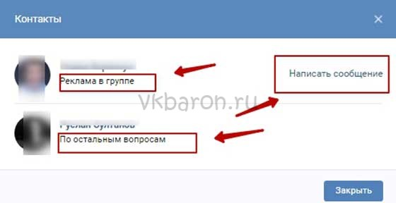 Как узнать кто админ группы Вконтакте если он скрыт