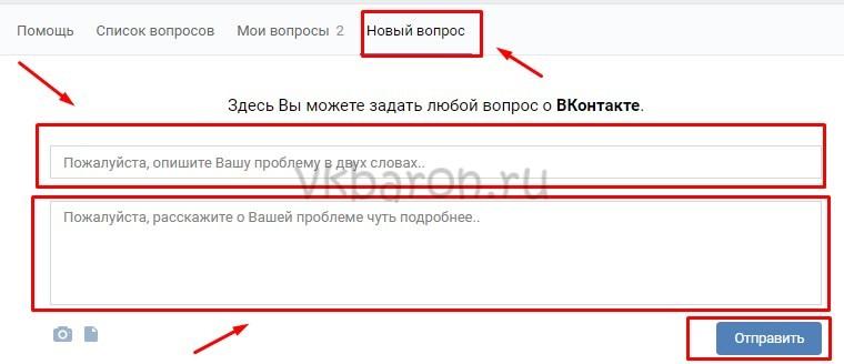 Группа поддержки в Вконтакте