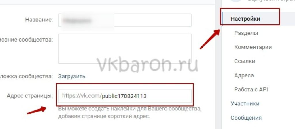 Как узнать id сообщества в Вконтакте