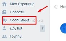 Как перейти на новую строку в Вконтакте