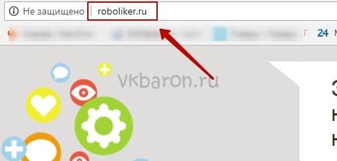 Роболайкер голоса в ВК