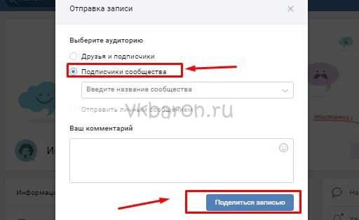 Как рассказать о группе в Вконтакте друзьям