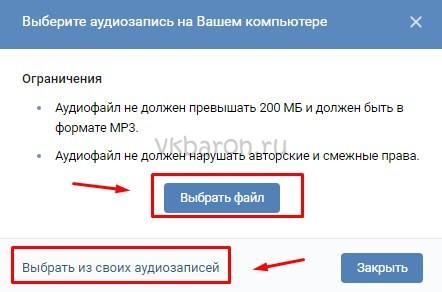 Как добавить музыку в сообщество Вконтакте