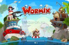 Чит коды на Вормикс в ВКонтакте