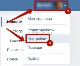 Cкрыть сообщества в Вконтакте 1
