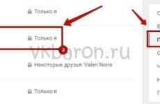 Как скрыть сообщества в Вконтакте