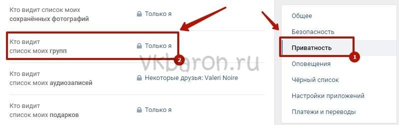 Cкрыть сообщества в Вконтакте 2
