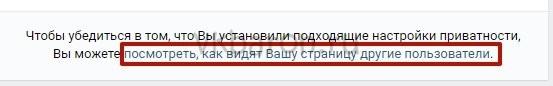 Cкрыть сообщества в Вконтакте 3