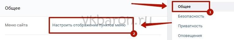 Cкрыть сообщества в Вконтакте 4