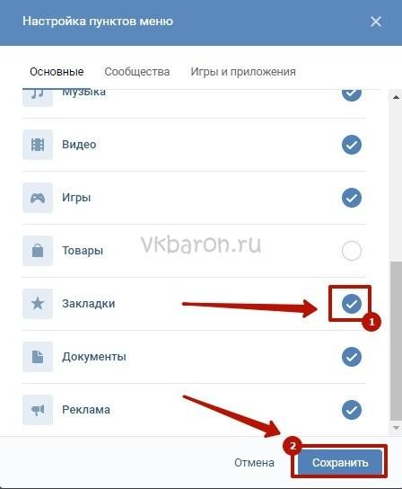 Cкрыть сообщества в Вконтакте 5