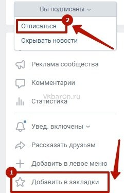 Cкрыть сообщества в Вконтакте 6