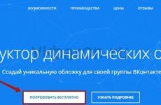 Динамическая обложка в сообществе Вконтакте
