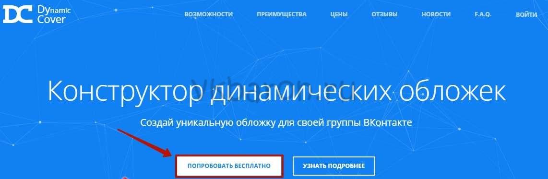 Динамическая обложка в сообществе Вконтакте 1
