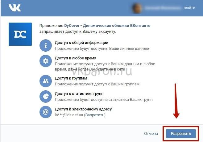 Динамическая обложка в сообществе Вконтакте 2