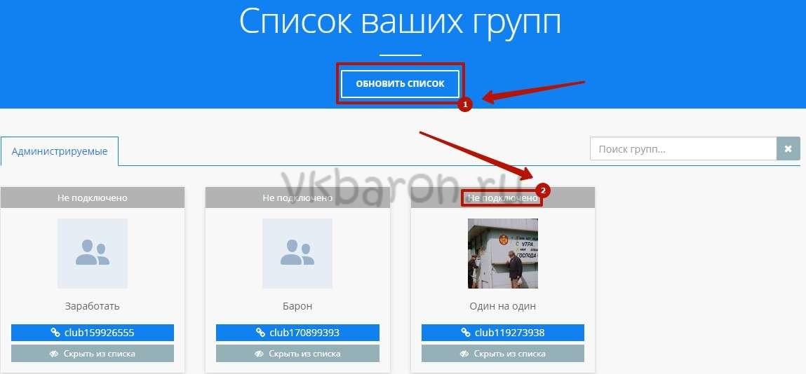 Динамическая обложка в сообществе Вконтакте 3