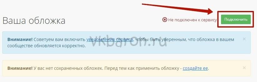 Динамическая обложка в сообществе Вконтакте 4
