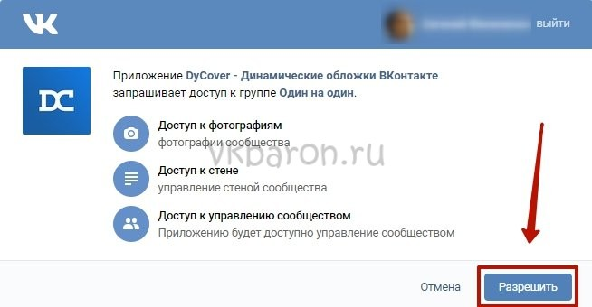 Динамическая обложка в сообществе Вконтакте 5