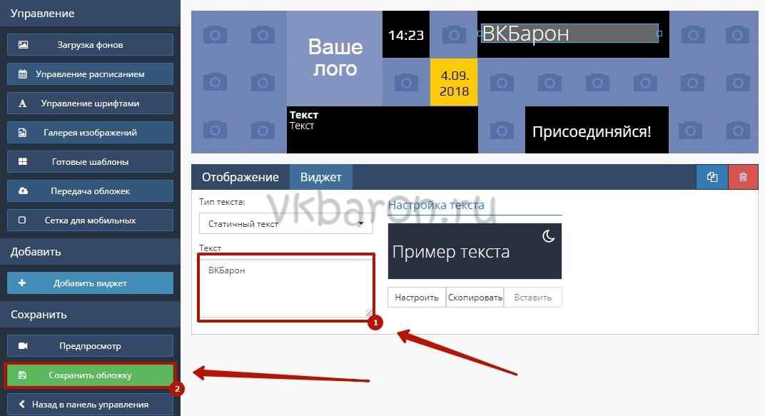 Динамическая обложка в сообществе Вконтакте 6