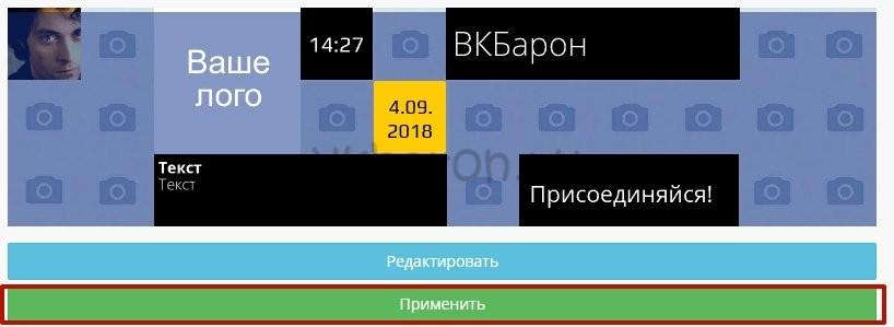 Динамическая обложка в сообществе Вконтакте 7