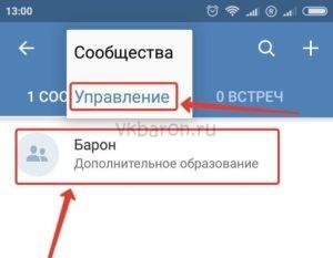 Добавить администратора в группе Вконтакте 4