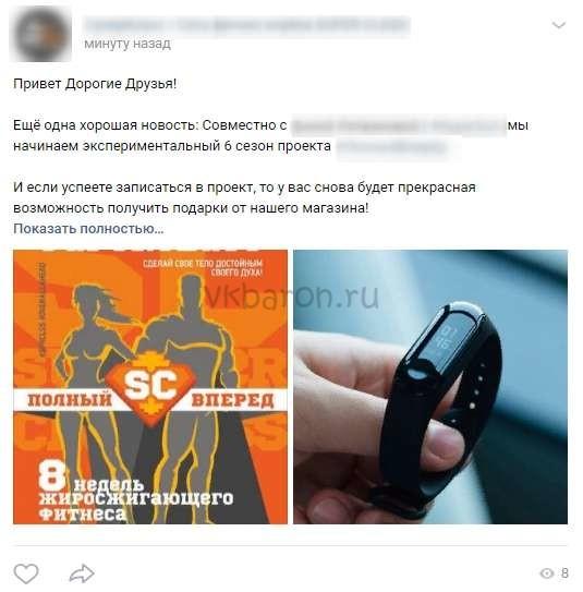 Идеи конкурсов для группы Вконтакте 1