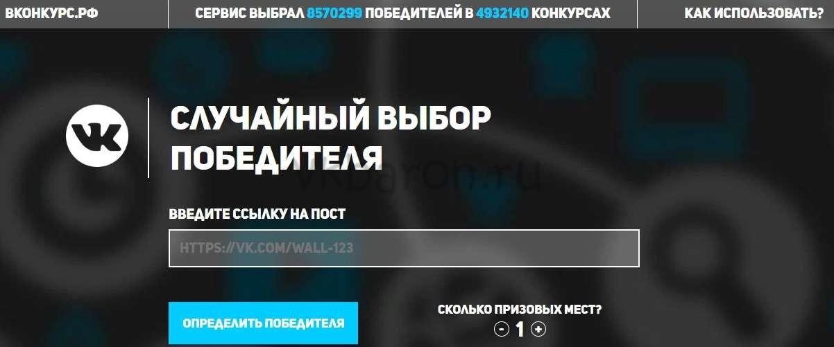 Идеи конкурсов для группы Вконтакте 2