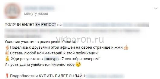 Идеи конкурсов для группы Вконтакте 4