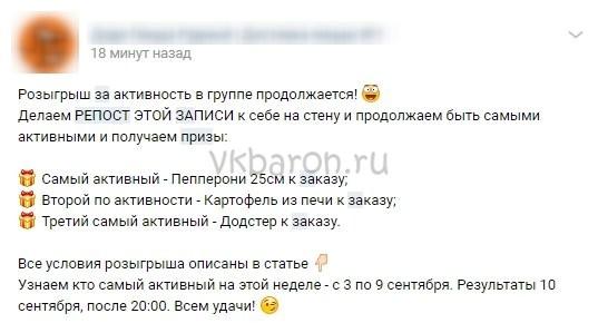 Идеи конкурсов для группы Вконтакте 5