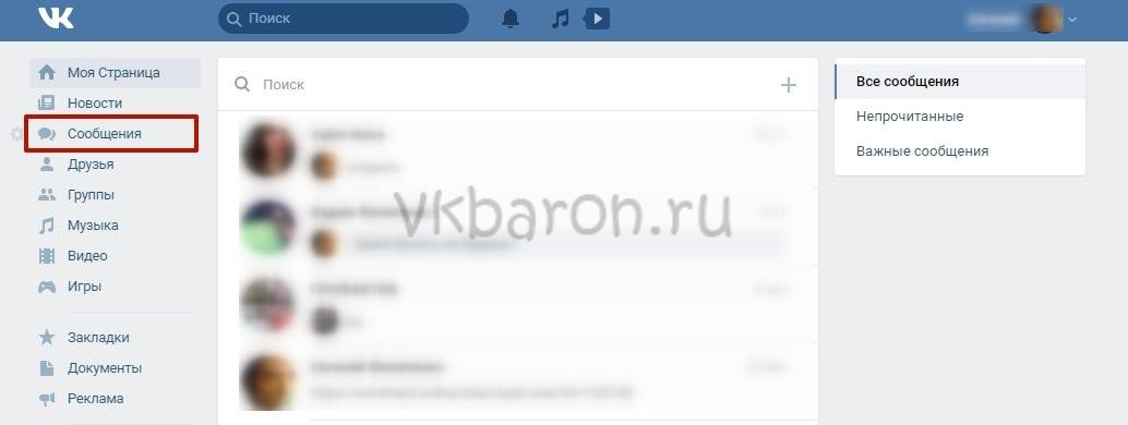 Как быть невидимым Вконтакте 1