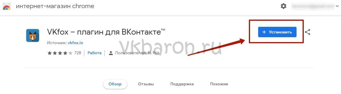 Как быть невидимым Вконтакте 2