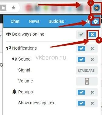 Как быть невидимым Вконтакте 4