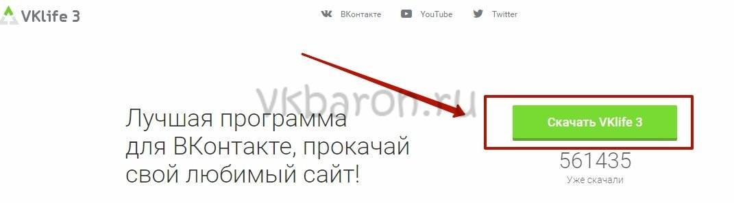 Как быть невидимым Вконтакте 5