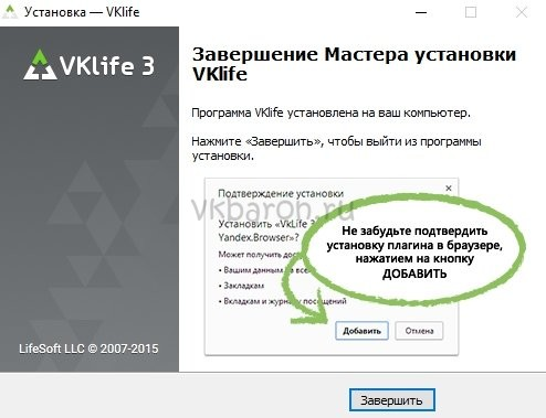 Как быть невидимым Вконтакте 6