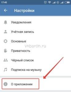 Как быть невидимым Вконтакте 7