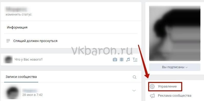 Как добавить администратора в группе Вконтакте 1