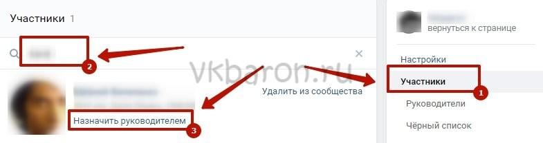 Как добавить администратора в группе Вконтакте 2