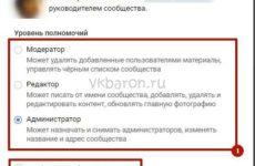 Как добавить администратора в группе Вконтакте