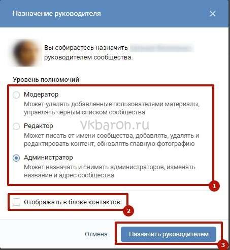 Как добавить администратора в группе Вконтакте 3