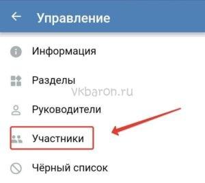 Как добавить администратора в группе Вконтакте 5