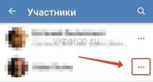 Как добавить администратора в группе Вконтакте 6