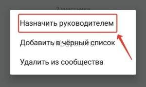 Как добавить администратора в группе Вконтакте 7