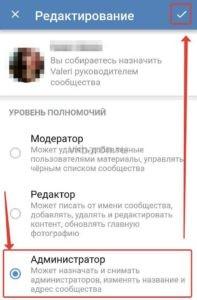 Как добавить администратора в группе Вконтакте 8