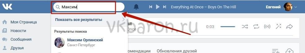 Как найти людей ВКонтакте 1