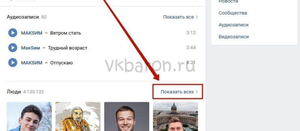 Как найти людей ВКонтакте